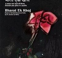 Bharat ek Khoj - Discovery of India