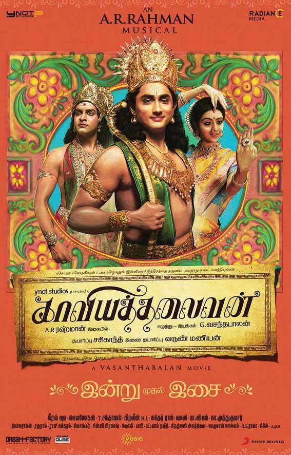 kaaviya-thalaivan-audio-launch-poster_140833767300