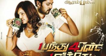 1-Pandu-4-Run-1-Wicket-Movie-Poster