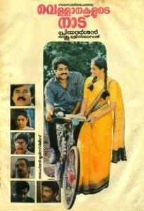 Vellanakalude_Nadu
